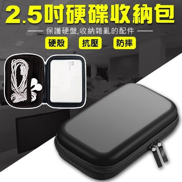2.5吋 硬碟收納包 硬碟包 行動電源收納 相機包 配件包 防震包 線材收納 抗震防摔(39-079)