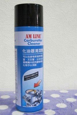 蠟油工場-德國福士(WURTH) AM LINE 化油器清潔劑 福士化油器清潔劑 燃燒室清潔.節氣門清潔