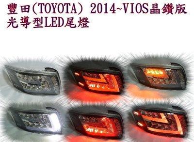 花蓮【阿勇的店】TOYOTA VIOS 尾燈 VIOS 14 15 16 17 VIOS晶鑽版 光導型LED尾燈