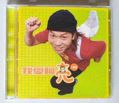 【尋音園2000】我愛阿亮 卜學亮/豐華唱片/讀取面:極優/播放正常