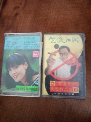 早期知名的影視歌星黃霑,江玲的小型錄音帶二盒一組,非常希少