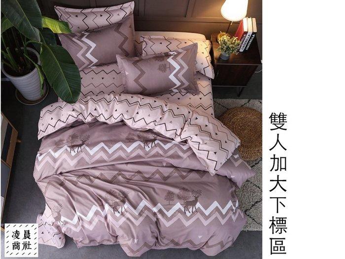 凌晨商社 // 可訂製 可拆賣 經典北歐秋冬 鋸齒 幾何 圖騰 咖啡色 麋鹿 床包 枕套 被套 雙人加大4件組下標區