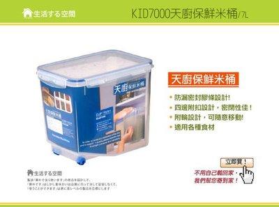 【生活空間】KID7000 天廚保鮮米桶7L飼料桶/置物盒/米桶/冰箱分類盒/餅乾盒/廚房置物盒/食物盒/零食盒/贈品