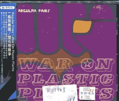 *真音樂* REGULAR FRIES / WAR ON PLASTIC PLANTS 二手 K17705