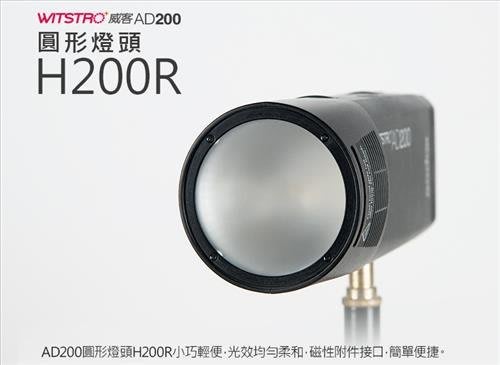 呈現攝影-Godox神牛 AD200-H200r 圓型燈頭AD200燈專用 加亮LED燈 對焦燈