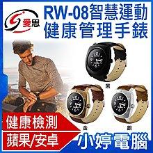 【小婷電腦*智慧手錶】全新 IS愛思 RW-08心率智慧健康管理專業運動手錶 全視角IPS屏 LINE/FB通知