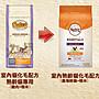 【寵物王國】美士全護營養-室內熟齡貓化毛配方(農場鮮雞+糙米)14磅,免運費!