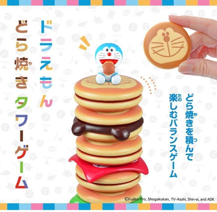 《FOS》日本 哆啦A夢 銅鑼燒 層層疊 小叮噹 桌遊 遊戲 可愛 益智 玩具 禮物 2020新款 熱銷 日本限定