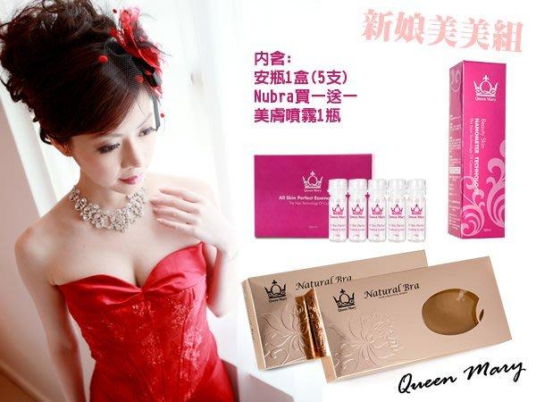╭ ☆ 安瓶 Queenmary 定妝安瓶 1盒+uubra隱形胸罩+美膚噴霧 超值組 ❤ 新娘雜誌好評報導第一品牌