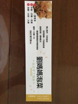 「劉媽媽泡菜」自家新鮮現做,不添加任何防腐劑、色素食品;大罐一瓶容量2公升;滿6罐免運