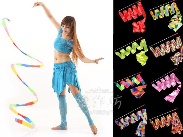 【優作坊】S88_綵帶舞綵帶、韻律體操彩帶、藝術體操道具、彩帶舞彩帶