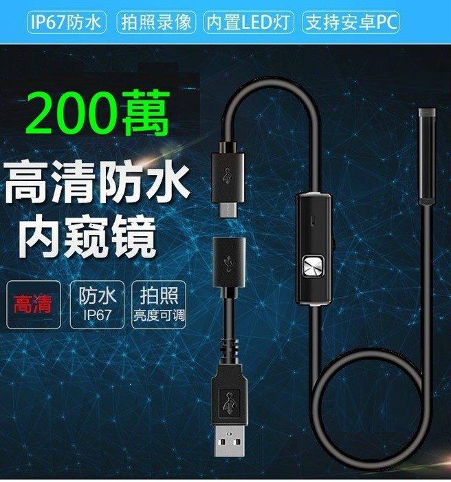 【可自取】高清200萬 3.5米手機內窺鏡 type C 可用 手機電腦兩用內窺鏡 手機內視鏡 USB手機延長鏡頭 蛇
