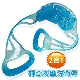 金德恩 台灣製造 2合1神奇洗背刷/洗背帶/沐浴/洗澡用