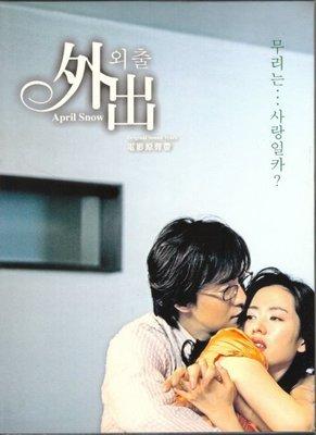 裴勇俊 外出 電影原聲帶2CD+DVD (歸途 / 林依晨 演唱)