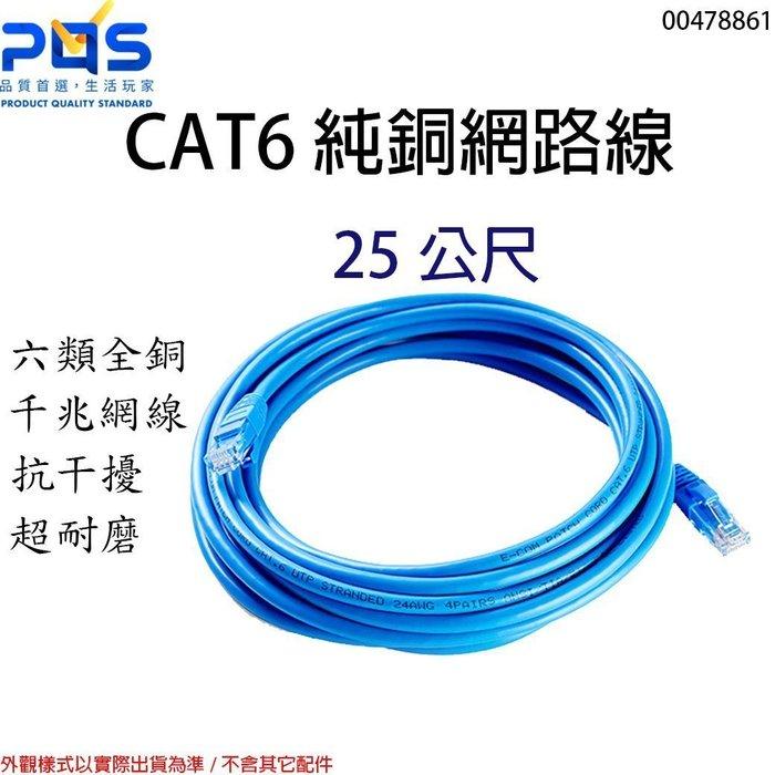 網路線 CAT6 25公尺 25米 250公分 純銅網路線 圓線 網路工程線千兆 ADSL 第六類網路 台南 PQS