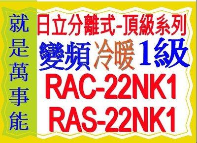 日立分離式變頻冷暖(頂級)RAC-22NK1含基本安裝~可議價~ 另售 RAC-40NK RAC-28JK1