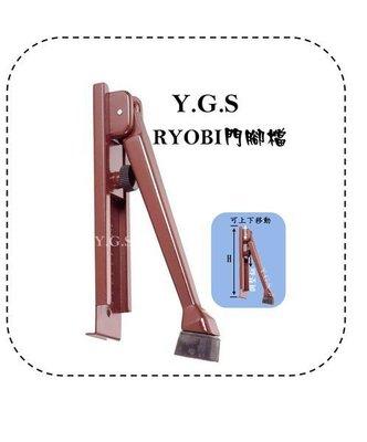 Y.G.S~門檔門止系列~RYOBI門腳檔 (含稅)