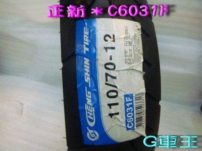G車王~ 正新 高速輪胎C6031.C922 110/70/-12.120/70-12.130/70-12批發價12吋胎