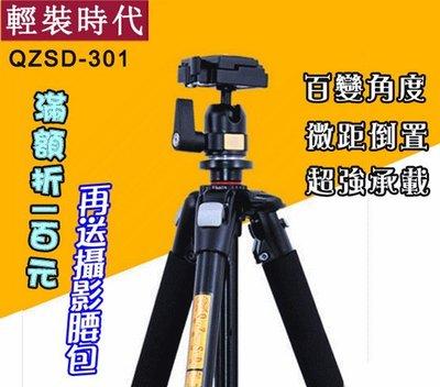 【 贈送背包/腰包】輕裝時代 三腳架 雲台 單眼相機 手機直播 旅遊 信樂 SINNO思銳信樂信諾攝影棚可參考Q301