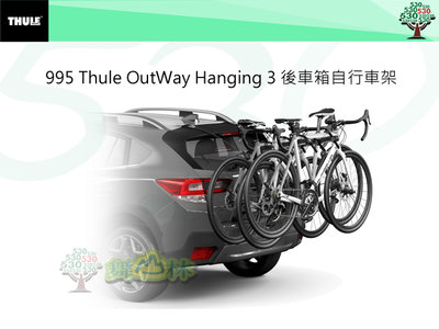 995 Thule OutWay Hanging 3 後車箱自行車架