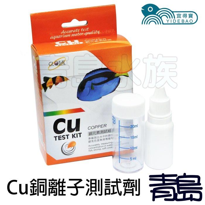AL。。。青島水族。。。E-003台灣宜得寶-----Cu銅離子測試劑 水質測試必備 數據準確 檢測容易 淡水海水適用