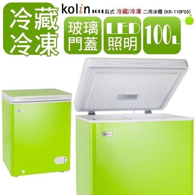 【全揚】【KOLIN歌林】二用冷藏冷凍櫃100公升【KR-110F03】左右雙開防溢玻璃門【中壢店=實體店面】