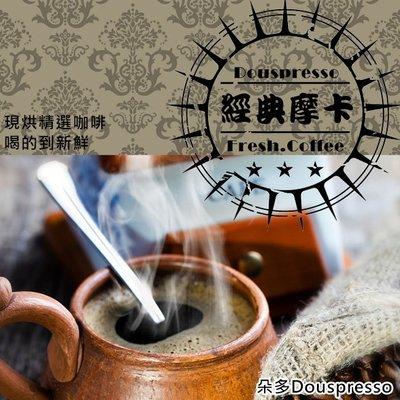 現烘/可代磨【朵多咖啡】經典摩卡Classic Mocha (227g/半磅裝)嚴選咖啡豆/精緻烘培