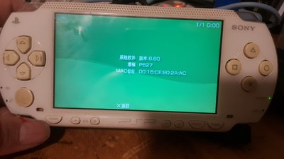SONY PSP 1007 單售遊戲主機 只有測試可正常開機螢幕無破畫面正常 無電池 無背蓋 白