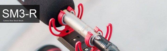 造韻樂器音響- JU-MUSIC - 全新 RODE SM3R SM3-R 相機 攝影機 麥克風防震架