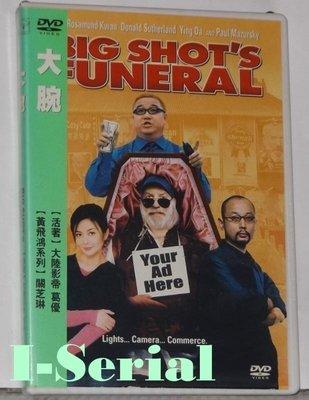 E5/ 正版DVD / 大腕 BIG SHOT′S FUNERAL (葛優, 關之琳)