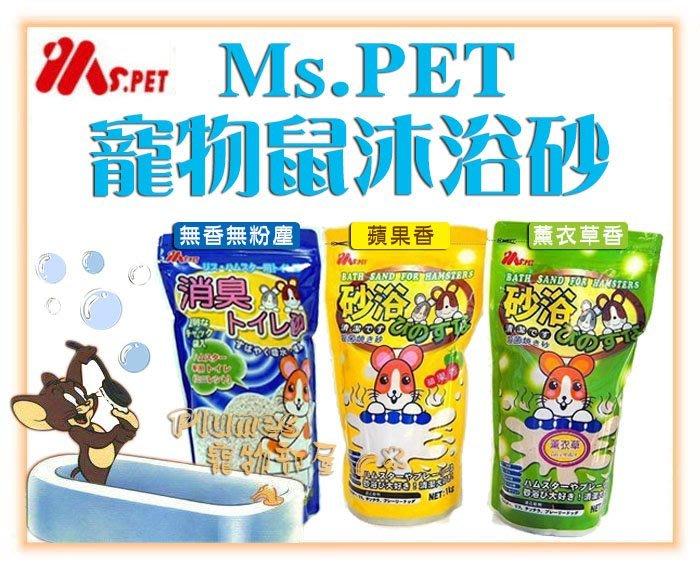 【Plumes寵物部屋】Ms.PET《愛鼠沐浴砂-無香/蘋果/薰衣草香》寵物鼠專用廁所砂/沐浴鼠砂【可超取(A)】