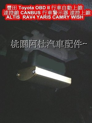 豐田 Toyota OBD lI ALTIS 車門自動上鎖 速控鎖 CANBUS 速控上鎖 熄火自動解鎖 開門閃燈警示