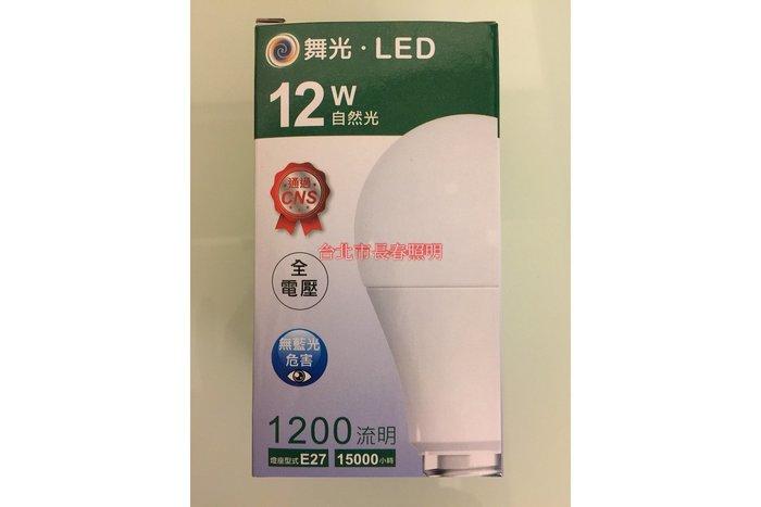 台北市長春路 保固二年 LED 燈泡 12W 12瓦 E27 超廣角 自然光 4000k  柔和不刺眼
