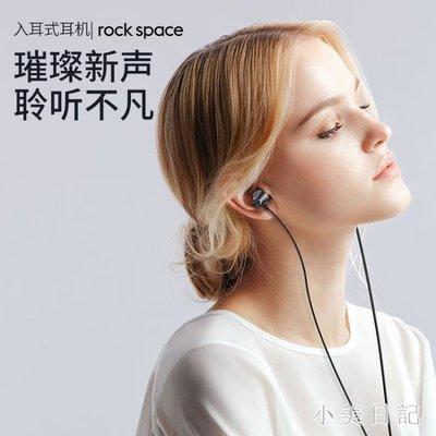 樂暢耳機入耳式手機電腦 重低音有線蘋果6s安卓魔音耳塞式線控js6707