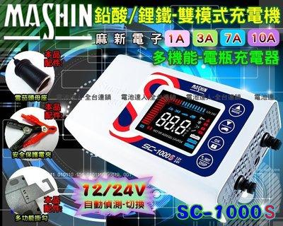 ✚中和電池✚ SC-1000S 麻新 充電機 汽車電池 充電器 雙電壓 AGM EFB GEL 12V 24V 鋰鐵電池