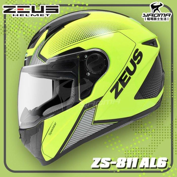 免運贈好禮 ZEUS安全帽 ZS-811 AL6 螢光黃黑 輕量化 內襯可拆 811 平價帽 全罩帽 耀瑪騎士機車部品