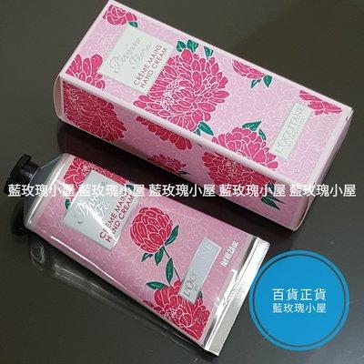 ♫藍玫瑰小屋♫ 歐舒丹 牡丹護手霜75ml (期限 2020)☺專櫃貨可自取