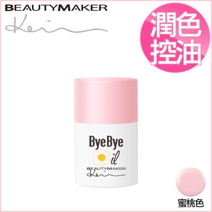 ♥夏天美妝♥ Beautymaker 零油光晶漾長效妝前乳 30ml 效2022.04.25