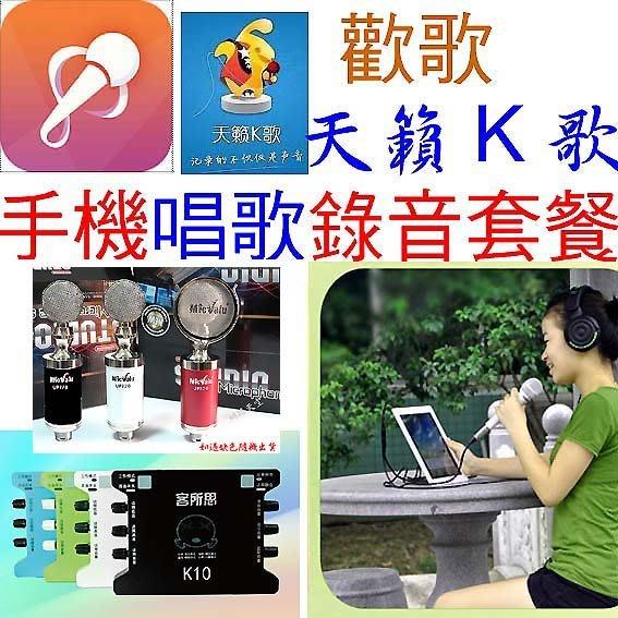 要買就買中振膜 非一般小振膜 收音更佳 手機唱客所思K10+電容式麥克風UP770 歡歌天籟K歌 送166種音效