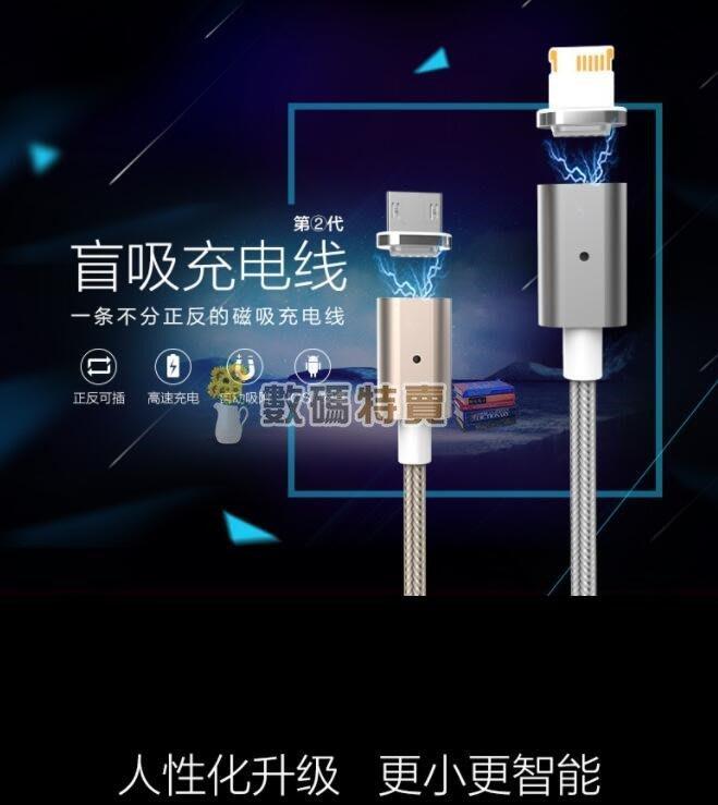數碼三C Entalent 逸騰 2.4A 磁吸線 快充傳輸線 編織充電線 iphone 安卓 磁吸充電線