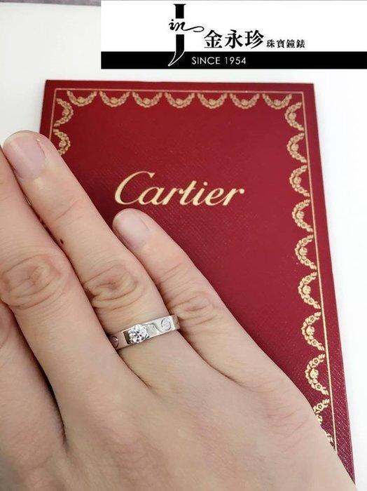 金永珍珠寶鐘錶*Cartier 原廠真品 經典LOVE鑽戒 0.23CT  求婚 情人節 生日禮物*