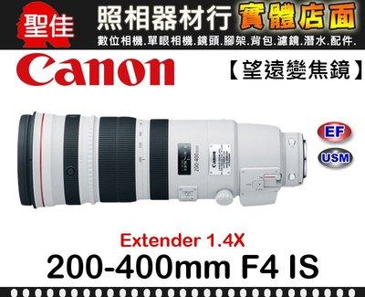 【台佳公司貨】Canon EF 200-400mm F4 L IS USM Extender 1.4x 遠攝 變焦