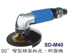 [瑞利鑽石] TOP 90°彎型精密拋光、研磨機 SD-M40  、  SD-M40L  單台