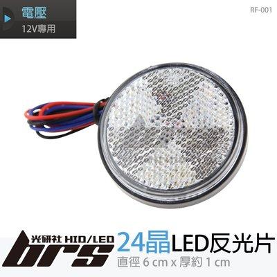 ~BRS光研社~RF~001 24晶LED 圓形反光片 兩段式 微亮恆亮 IRX Z1 GT GR RXG6 雷霆