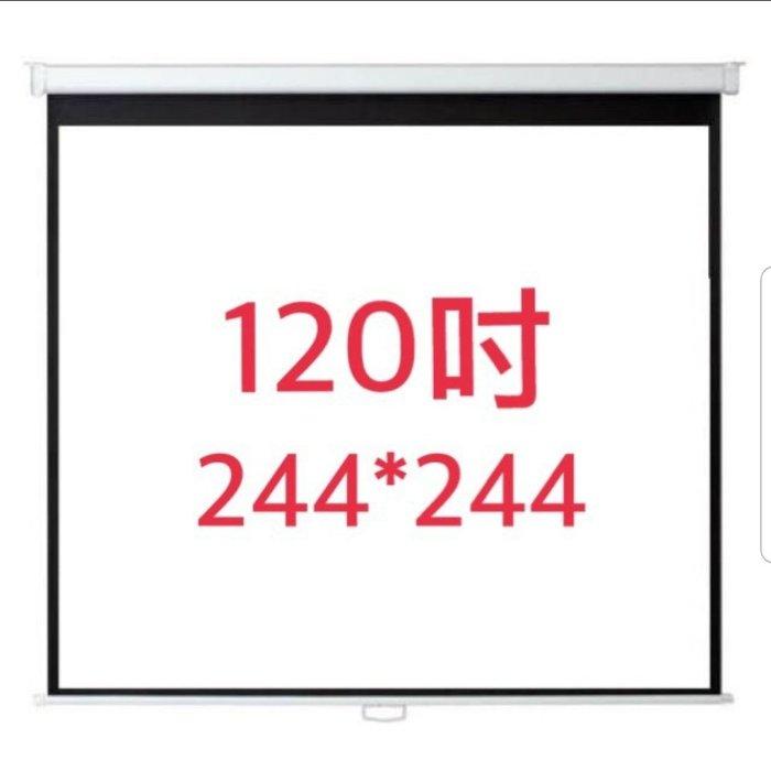 【WinnMall】全新120吋 手拉式壁掛銀幕. 布幕 244*244公分. 超低價4950元 未稅含運