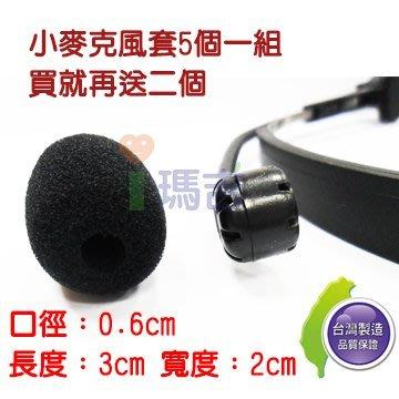 【愛瑪吉】台灣製 教學用 領夾式 頭戴式 小麥克風套 保護套 清潔套 海棉套 清潔衛生 五入黑色 買就再多送二個