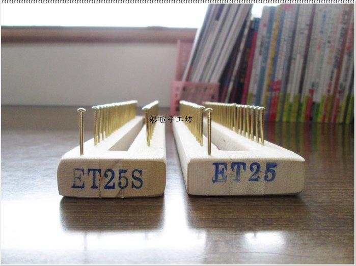 【彩暄手工坊】釘板ET25 (單邊25隻釘子)下標區~手工藝材料、進口毛線、編織工具~