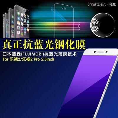 樂視2鋼化膜抗藍光樂2新品pro防指紋二全網新通le手機玻璃貼膜x620XK-210