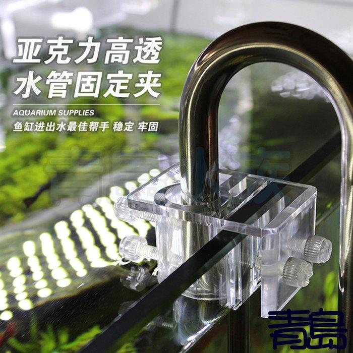 五月缺Y。。青島水族。。0157壓克力工坊-----壓克力固定架 玻璃出入水口固定架單孔(拐杖管.出入水管固定座)