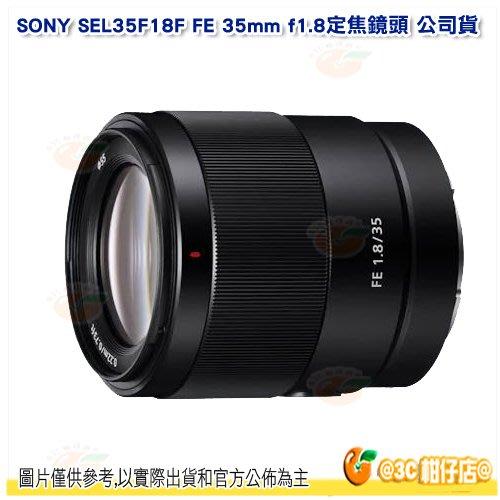 預購 SONY SEL35F18F FE 35mm F1.8 定焦鏡頭 公司貨 E接環 全片幅 大光圈 防滴防塵